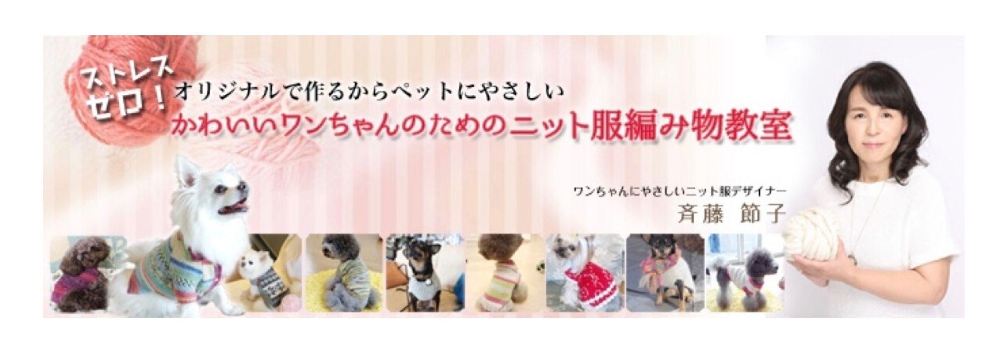 ワンちゃんのニット服編み物教室 : 横浜